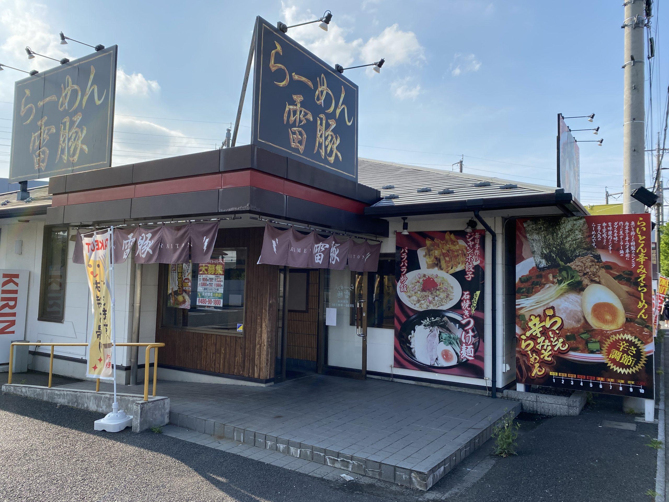 雷豚ラーメン白岡店