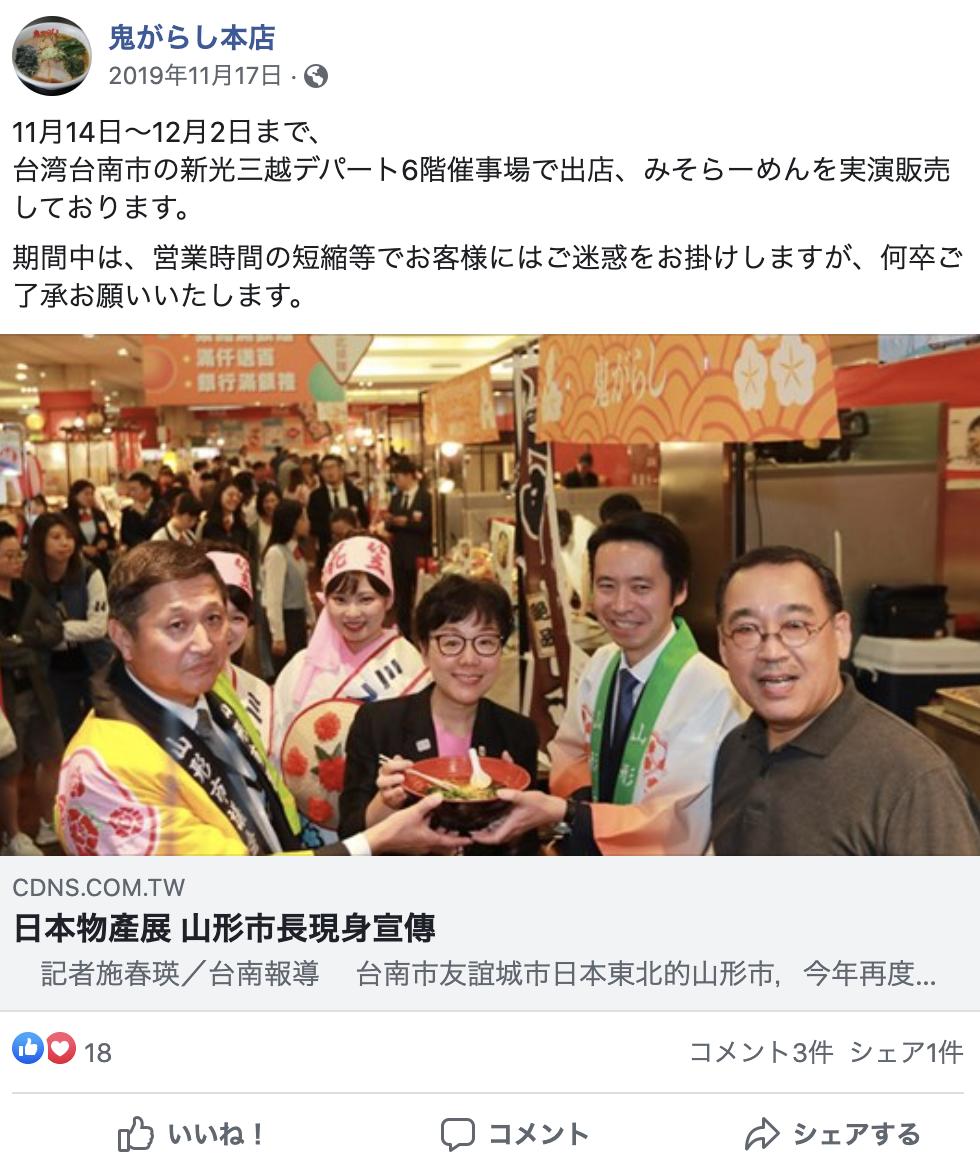 台湾での実演販売