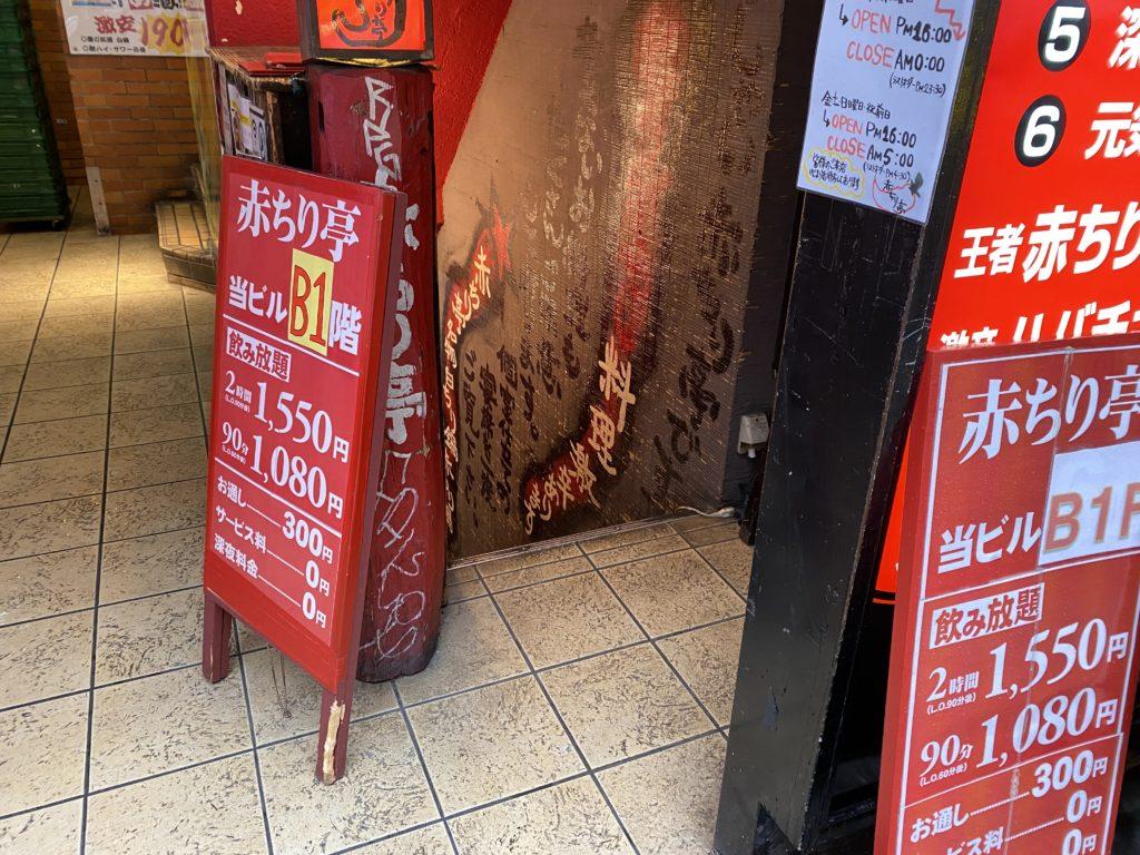 赤ちり渋谷センター街店
