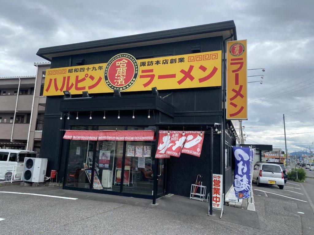 ハルピンラーメン 松本並柳店