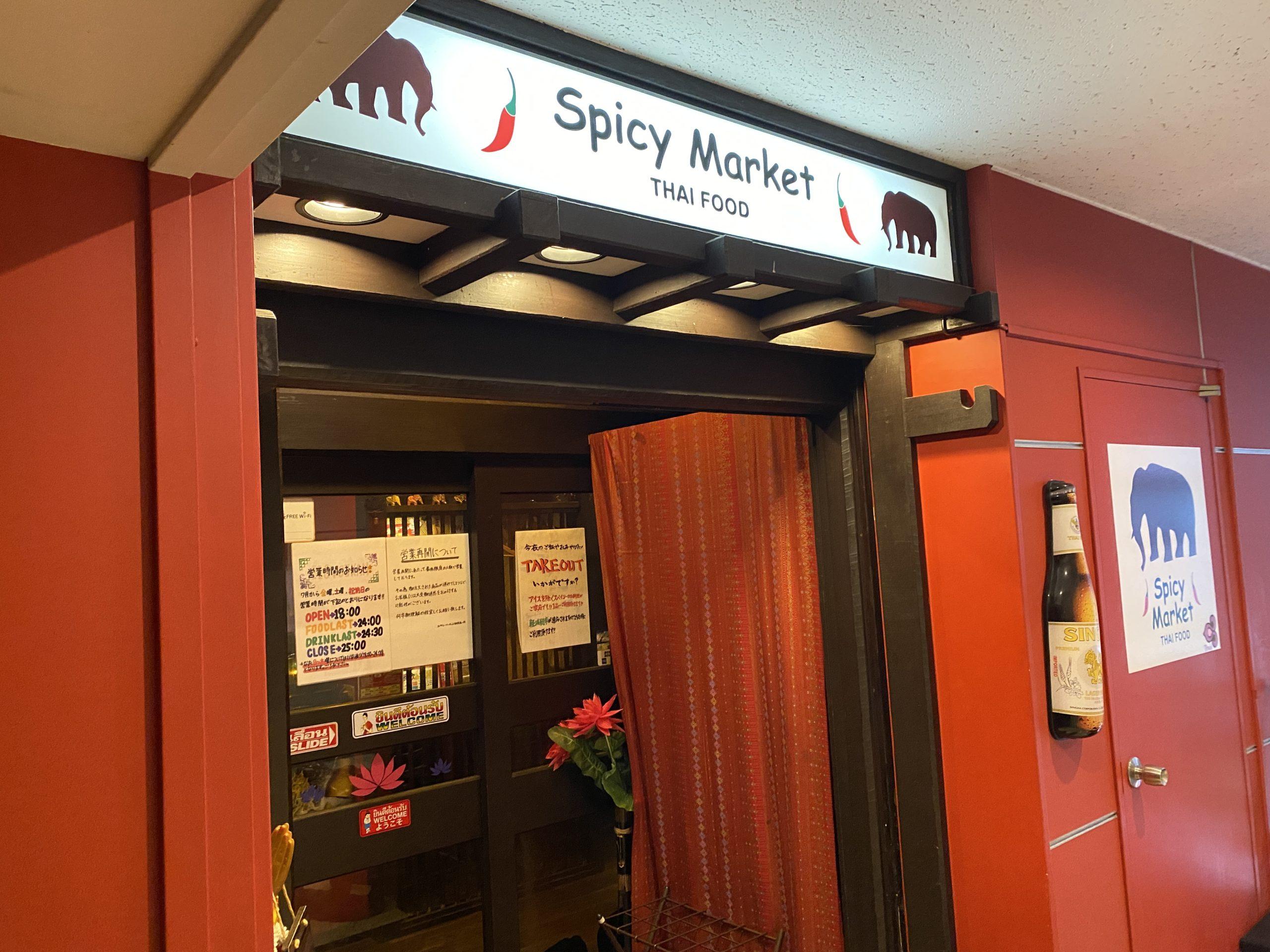スパイシーマーケット 駅前店