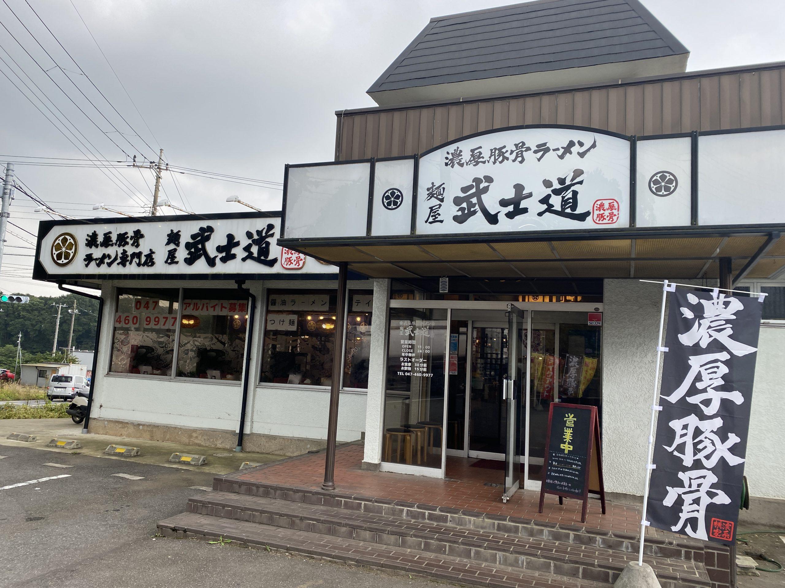 武士道船橋店