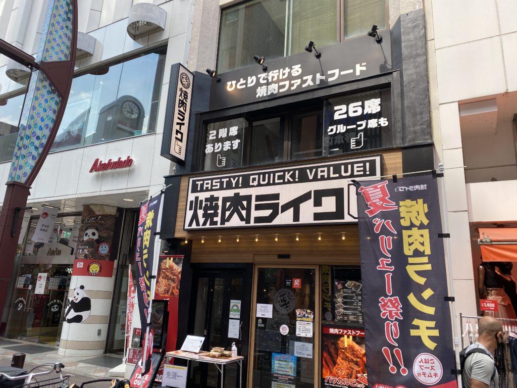 焼肉ライク上野店