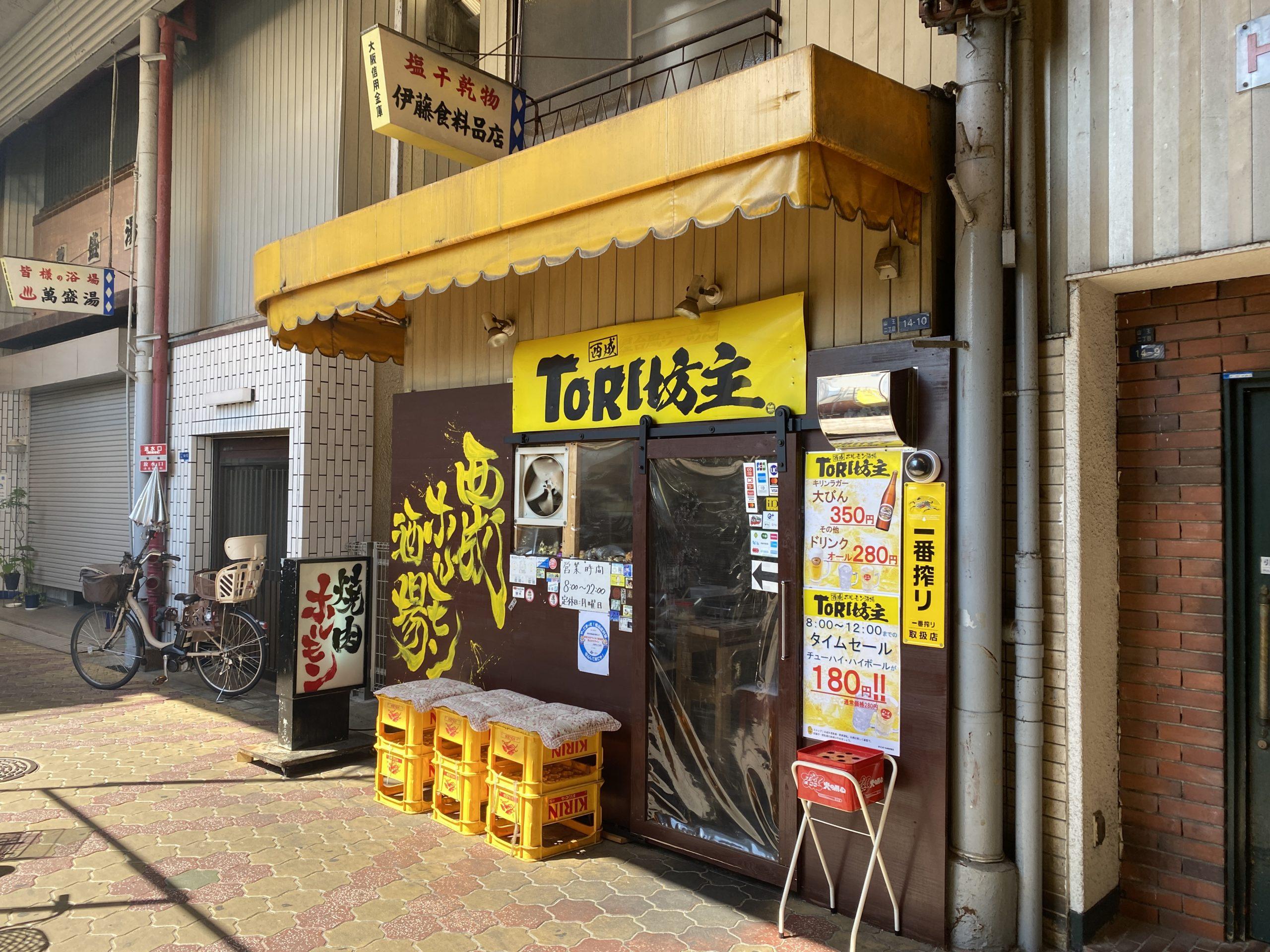 西成ホルモン酒場 ToRi坊主