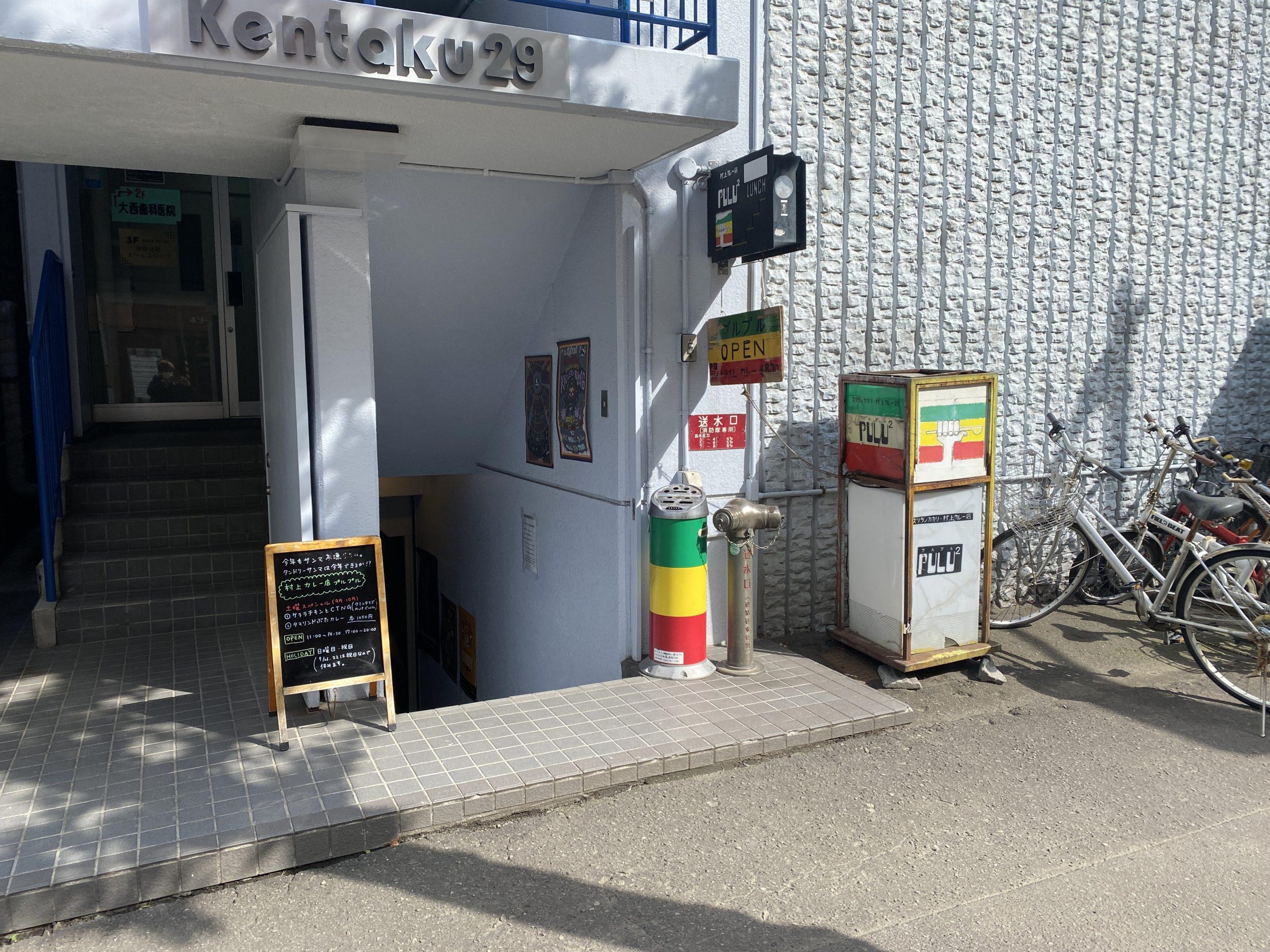 村上カレー店 プルプル