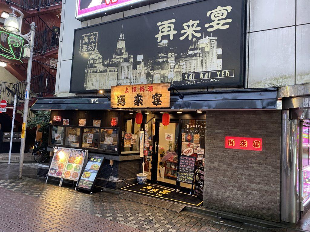 再来宴 上野仲町通店