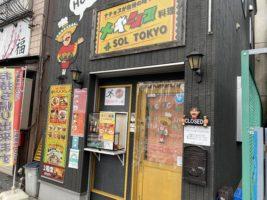 SOL TOKYO(ソル トウキョウ)