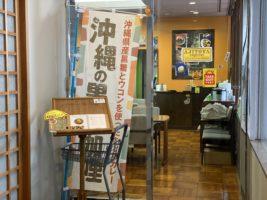 沖縄黒糖カレーの店 あじとや エクスプレス店