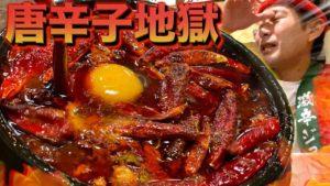 地獄谷麻婆豆腐60辛