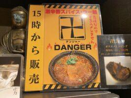 スパイス・ラー麺 Danger