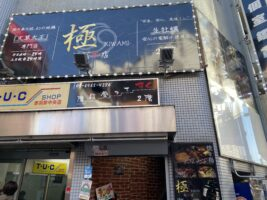 極(KIWAMI) 総本店