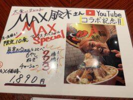 MAX鈴木さん