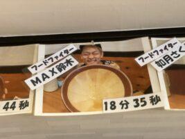MAX鈴木さん来店